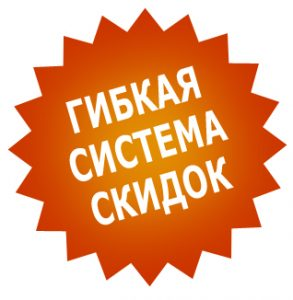 02052014_gibkie_skidki